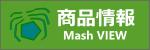 MashView商品情報